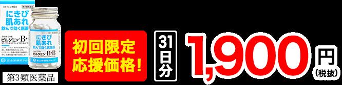 初回限定応援価格! 31日分1,900円(税抜)