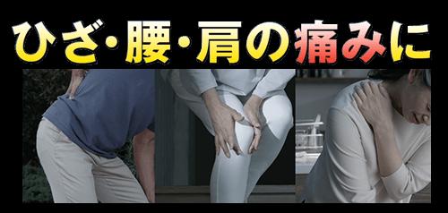 ひざ・腰・肩の痛みに