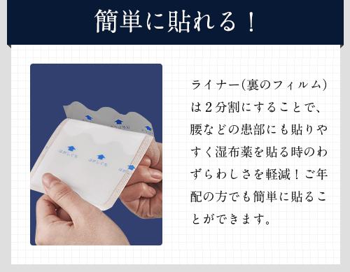 【簡単に貼れる!】ライナー(裏のフィルム)は2分割にすることで、腰などの患部にも貼りやすく湿布薬を貼る時のわずらわしさを軽減!ご年配の方でも簡単に貼り付けることができます。