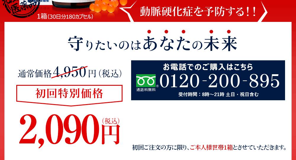 守りたいのはあなたの未来。ヘルスオイル初回特別価格1900円