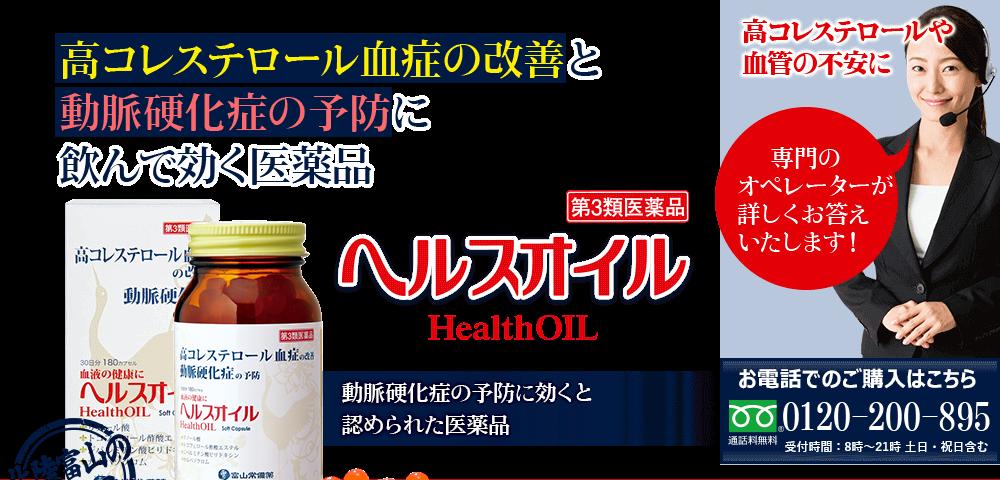 高コレステロール血症の改善と動脈硬化症の予防に飲んで効く医薬品「ヘルスオイル」