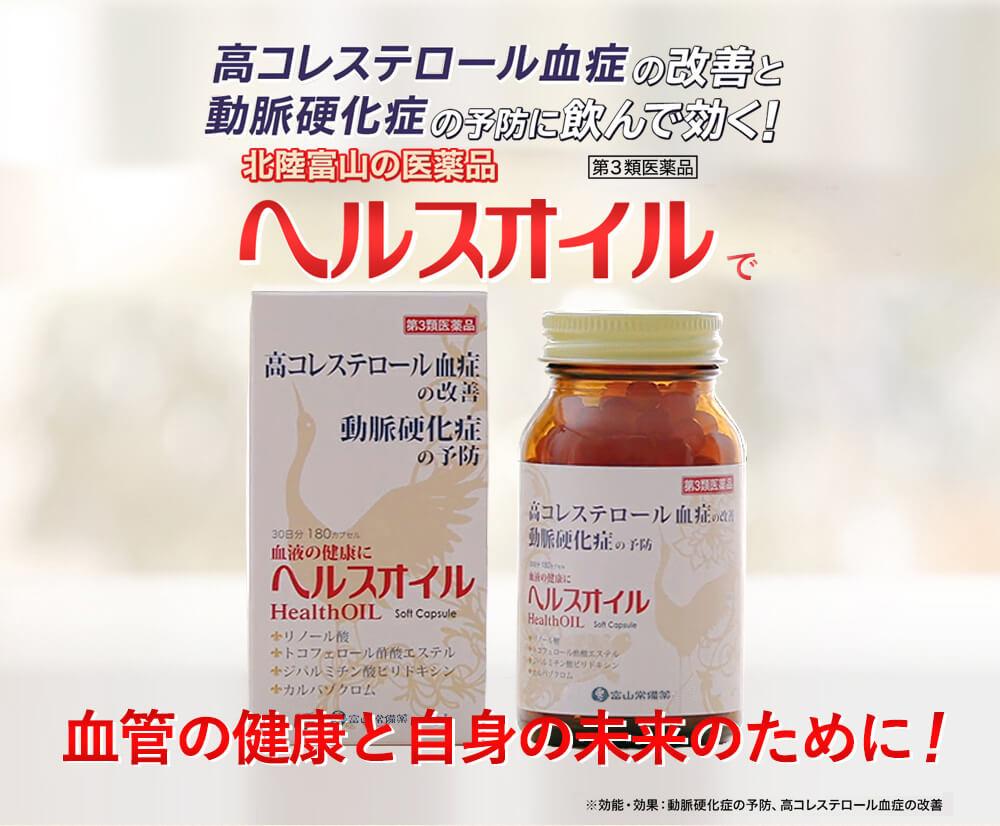 オイル 中央 薬品 ヘルス