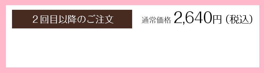通常価格 2,400円(税抜) ※2,592円税込 ヒフール HPソフトローション