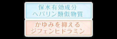 【保水有効成分 ヘパリン類似物質】 × 【かゆみを抑える ジフェンヒドラミン】