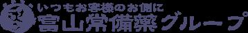 【ヒフール HPソフトローション】保水有効成分 ヘパリン類似物質 × かゆみを抑える ジフェンヒドラミン配合 繰り返す乾燥肌にスキンケア医薬品!| 富山常備薬
