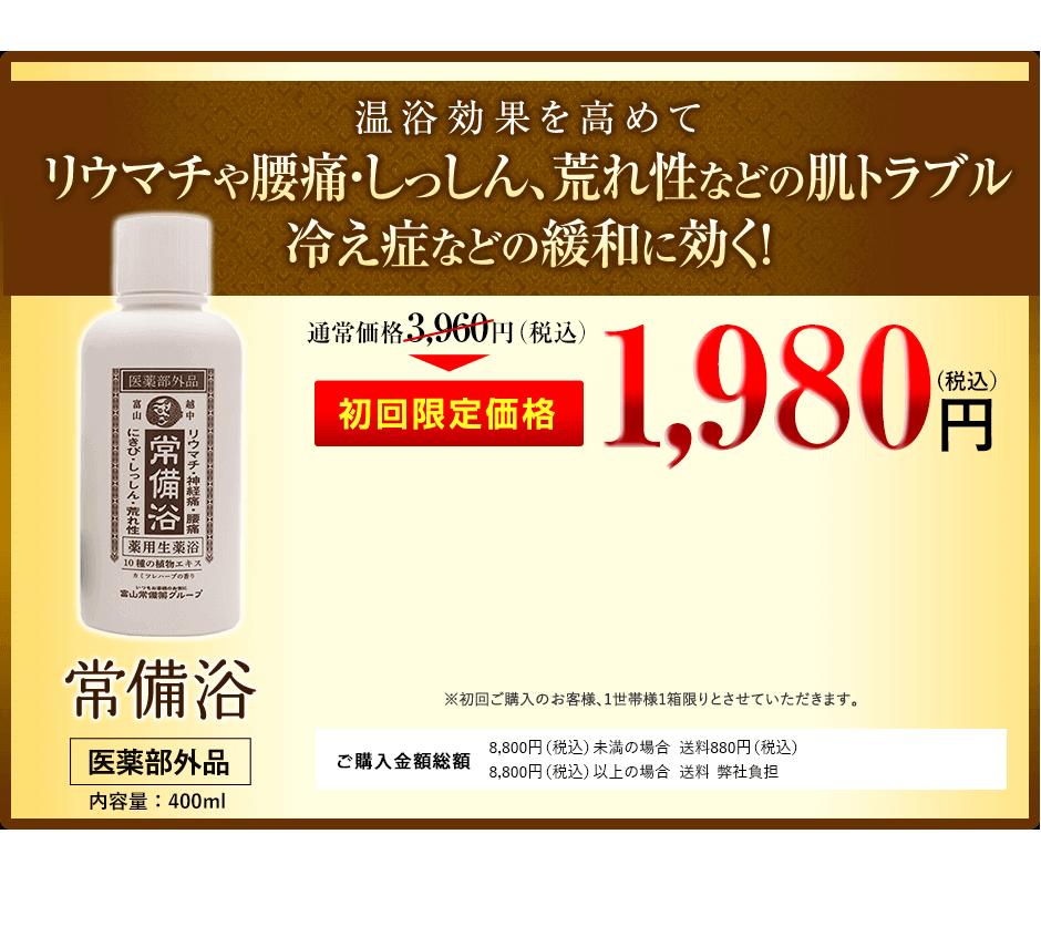 温浴効果を高めてリウマチや腰痛・しっしん、荒れ性、あかぎれの緩和に効く!常備浴初回限定価格1,800円(税抜)WEBでお申し込みの方はこちら