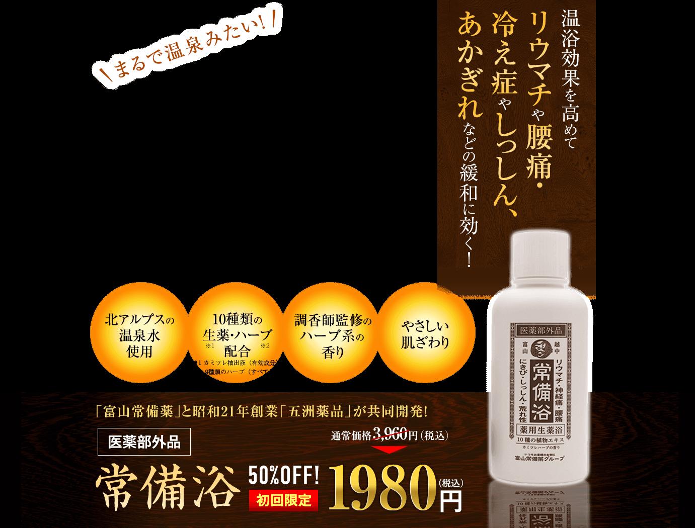 温浴効果を高めてリウマチや腰痛・しっしん、冷え性、あかぎれの緩和に効く!常備浴50%OFF!初回限定1,800円(税抜)