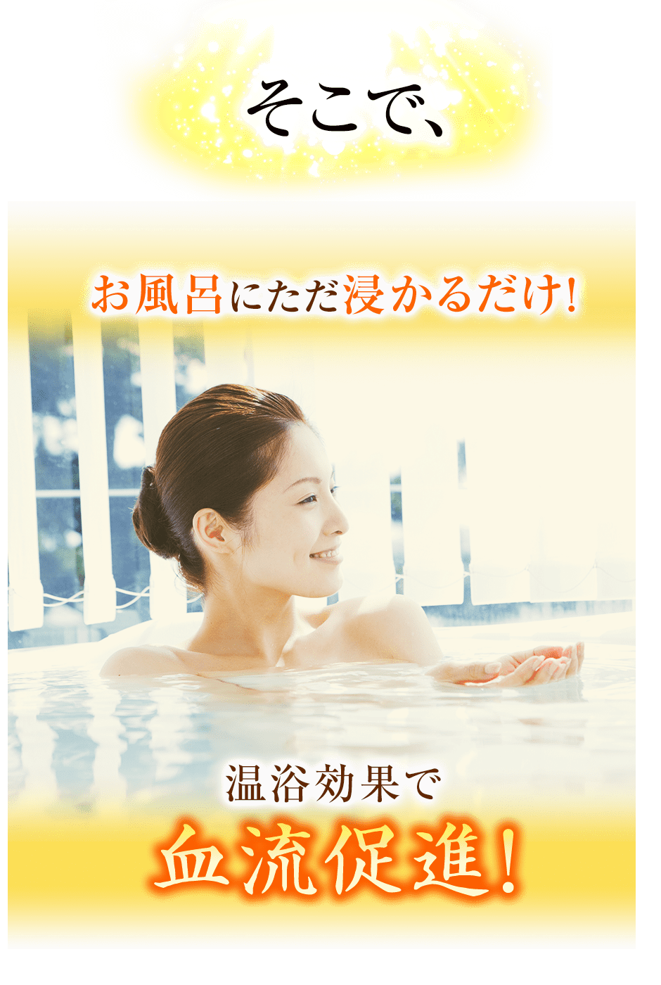 そこで、お風呂にただ浸かるだけ!温浴効果で血流促進!