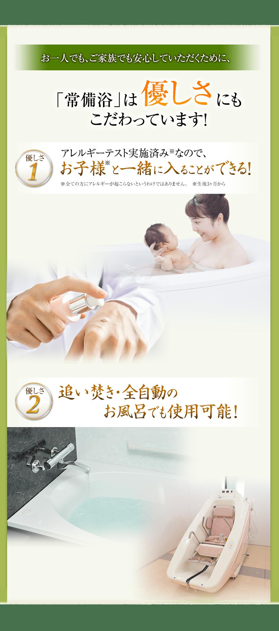 「常備浴」は優しさにもこだわっています!