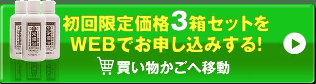 初回限定価格の3箱をWEBでお申込みする!