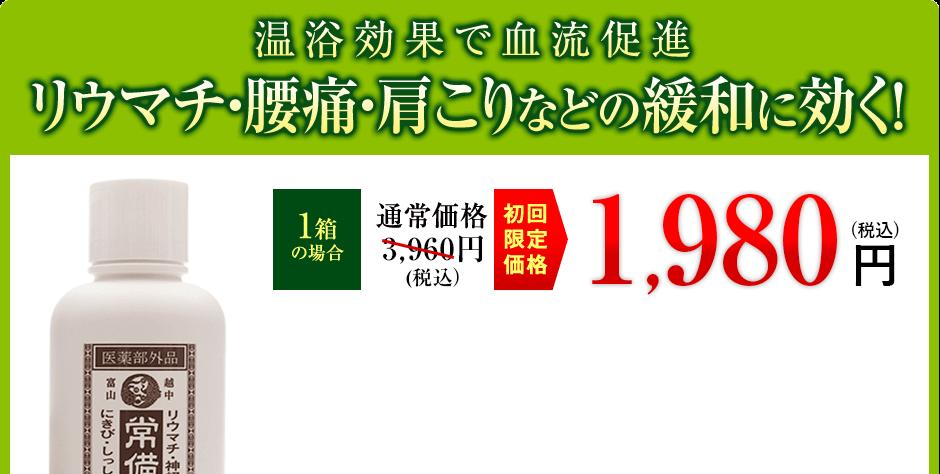 通常価格3600円を初回限定価格1800円