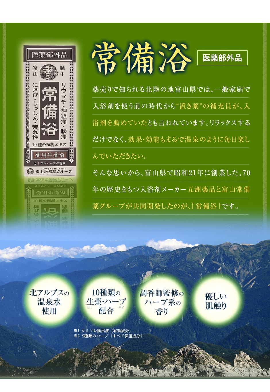 """薬売りで知られる北陸の地、富山県では一般家庭で入浴剤を使う前の時代から""""置き薬""""の補充員が、入浴剤を薦めていたことから広まったとも言われています。"""