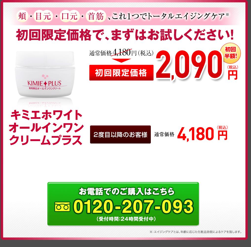 初回限定価格で、まずはお試しください!キミエホワイトオールインワンクリームプラス初回限定価格1,900円(税抜)