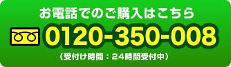 お電話でのご購入はこちら 0120-350-008 (受付け時間:24時間受付中)