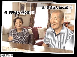 母 典子さん(70歳) 父 啓造さん(80歳)
