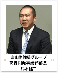 富山常備薬グループ 商品開発責任者 鈴木健二