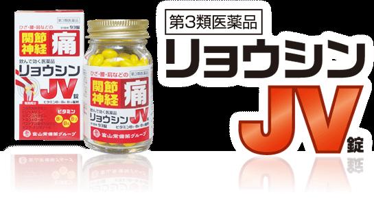 第3類医薬品リョウシンJV錠