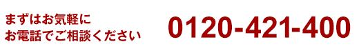 まずはお気軽にお電話でご相談ください 0120-421-400