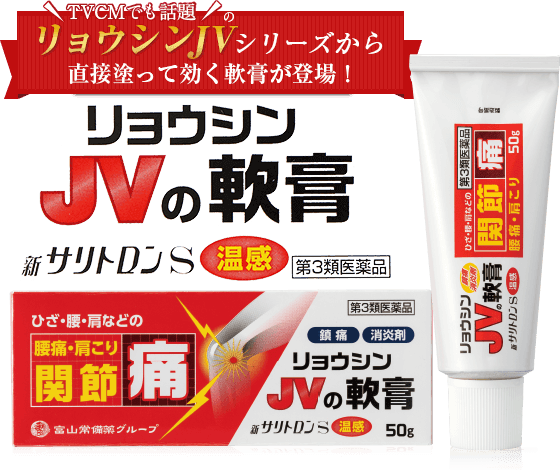 【リョウシンJVの軟膏】TVCMでも話題のリョウシンJVに直接塗って効く軟膏が登場!