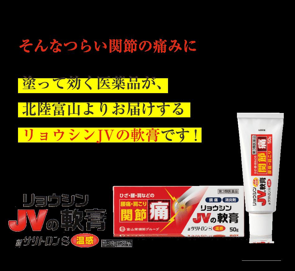 そんなつらい関節の痛みに塗って効く医薬品が、 北陸富山よりお届けする リョウシンJVの軟膏です!