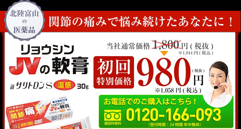【リョウシンJVの軟膏】関節の痛みで悩み続けたあなたに!初回限定価格980円(税抜)
