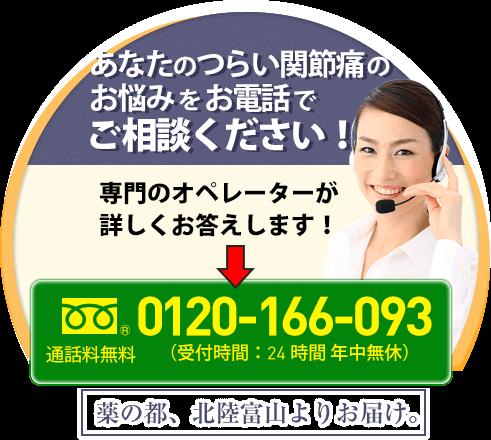 【リョウシンJVの軟膏】 お電話でのご注文・ご相談はもお待ちしております!0120-166-093 24時間受付