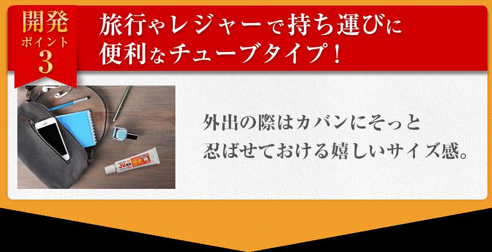 【開発ポイント3】旅行やレジャーで持ち運びに 便利なチューブタイプ!