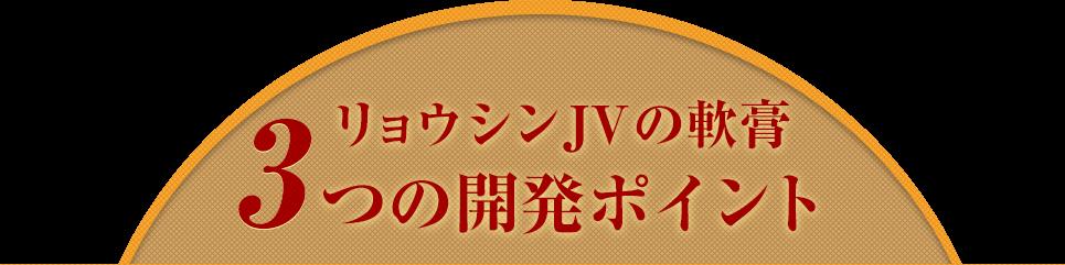 リョウシンJVの軟膏3つの開発ポイント