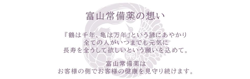 富山常備薬グループの想い
