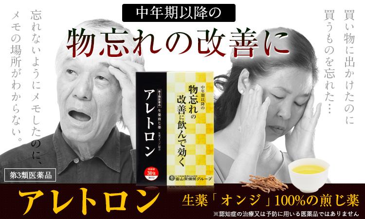 【第3類医薬品】アレトロン