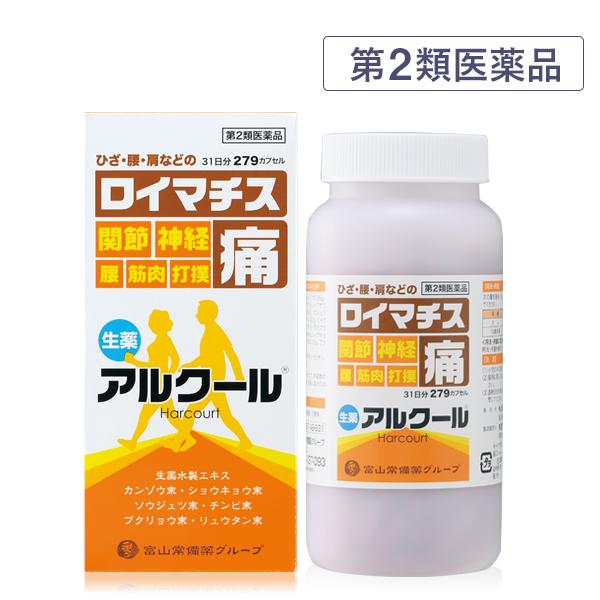 【第2類医薬品】アルクール(初回特別価格1箱1,900円)