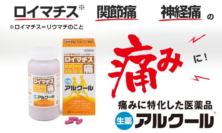 【第2類医薬品】アルクール