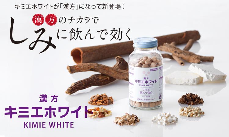 【第2類医薬品】漢方キミエホワイト