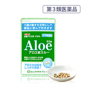【第3類医薬品】アロエ錠スルー(アルミ袋タイプ93錠入り1,900円)