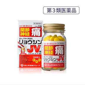 【第3類医薬品】リョウシンJV錠(初回特別価格1箱2,090円)