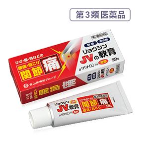 【第3類医薬品】リョウシンJVの軟膏 50g 新サリトロンS(初回特別価格1箱1,800円)