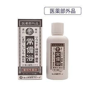 【医薬部外品】常備浴(ボトルタイプ初回特別価格1箱1,800円)