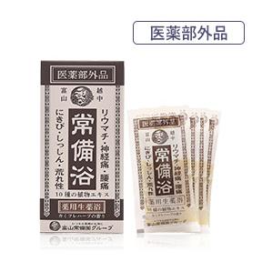 【医薬部外品】常備浴(お試し4包)