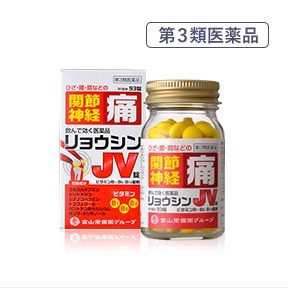 【第3類医薬品】リョウシンJV錠