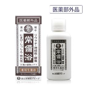【医薬部外品】常備浴