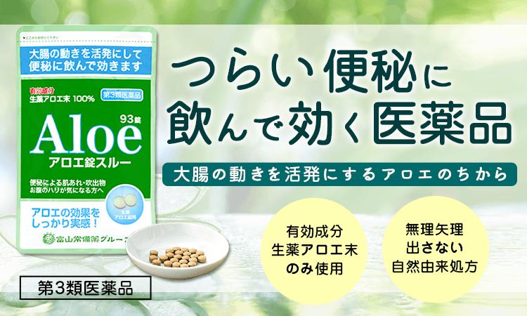 【第3類医薬品】アロエ錠スルー