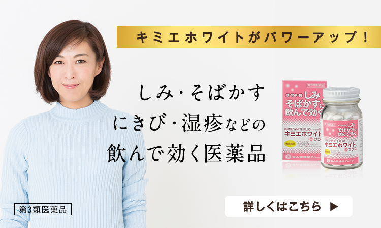 【第3類医薬品】キミエホワイトプラス