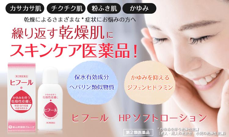 【第2類医薬品】ヒフールHPソフトローション