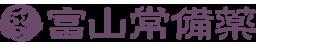 医薬品・健康食品お取り扱い富山常備薬グループ公式通販