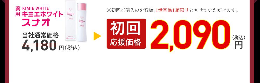 初回特別価格2090円(税込)薬用キミエホワイトスナオ