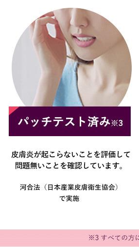 【パッチテスト済み※3】皮膚炎が起こらないことを評価して陰性を確認しています。