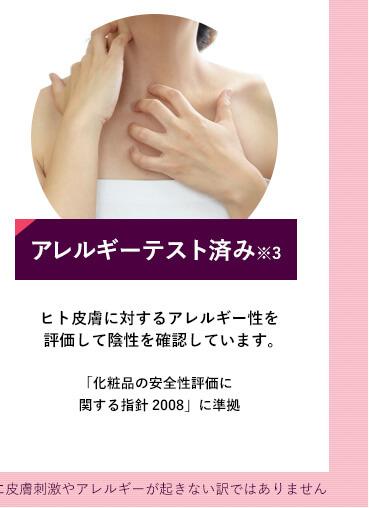 【アレルギーテスト済み※3】ヒト皮膚に対するアレルギー性を評価して陰性を確認しています。