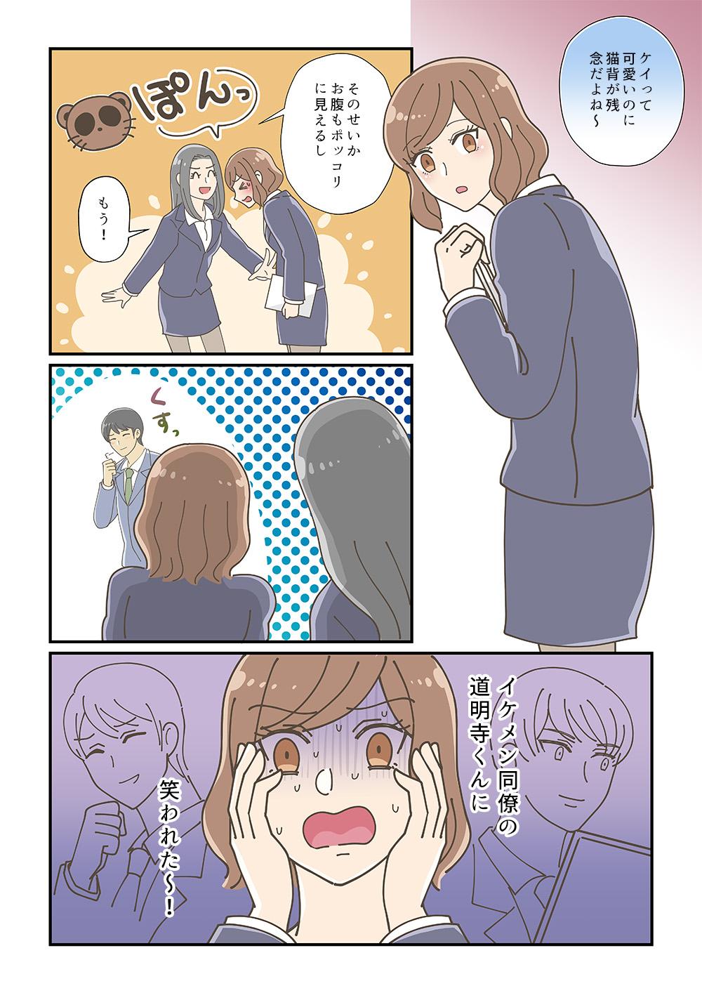 広告漫画01