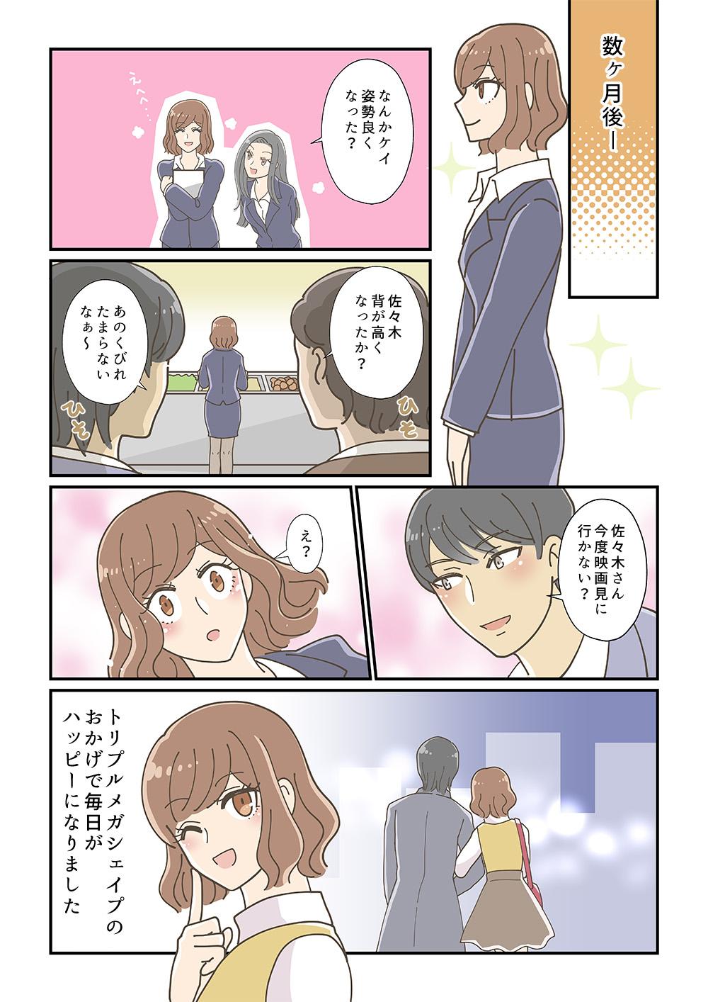 広告漫画04