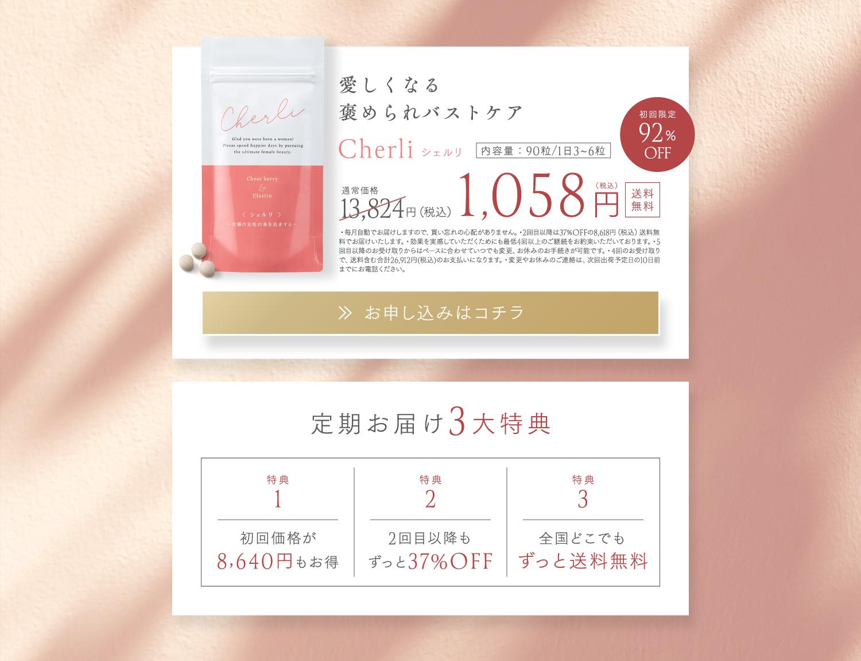 愛しくなる褒められバストケア 初回限定89%OFF 1,058円(税込)